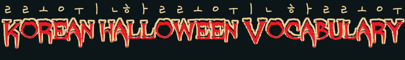 Header with Korean Halloween Vocabulary written on it in a spooky Halloween font. Above the text are some Hangul letters.